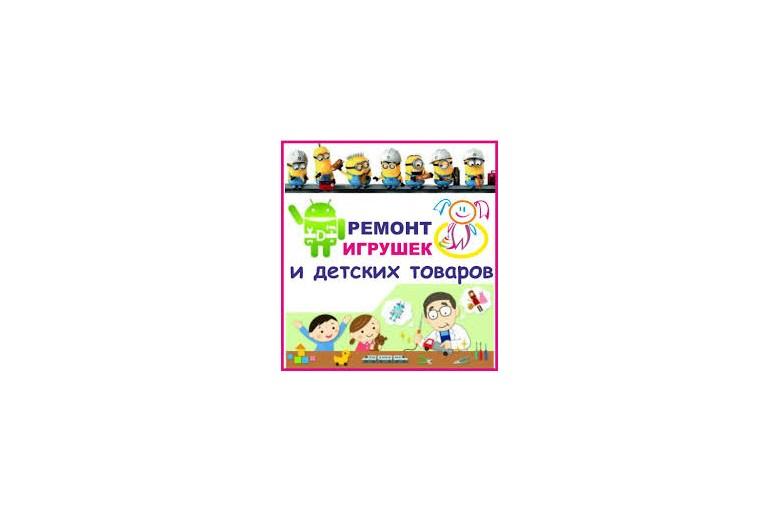 Ремонт укачивающих центров и детских товаров