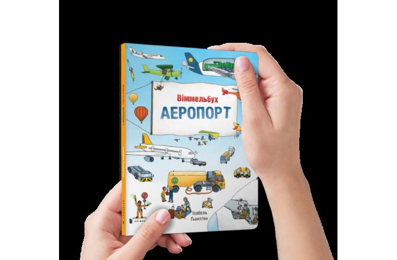 Міні віммельбух Аеропорт
