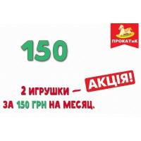 ЛЮБЫЕ 2 ИГРУШКИ НА 1 МЕСЯЦ ЗА 150 гривен